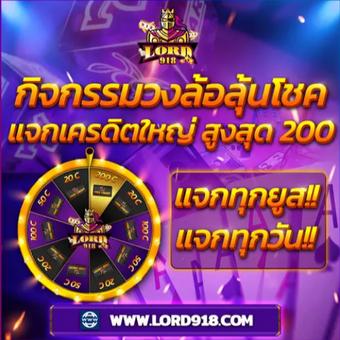 Lord918 เว็บสล็อตออนไลน์