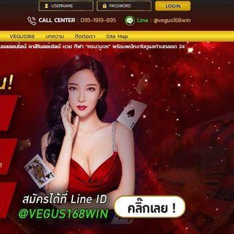 Vegus168win การพนันออนไลน์ บาคาร่า