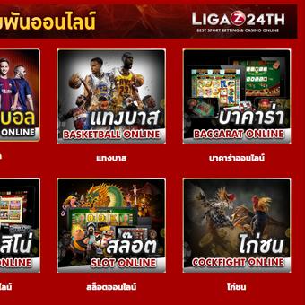 Ligaz24th ดูบอลออนไลน์