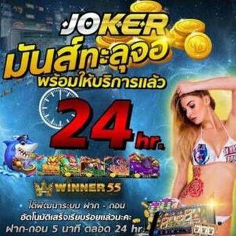 Joker24hr สล็อต