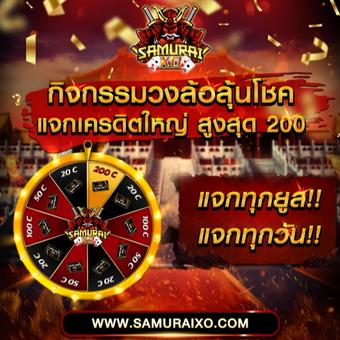 SAMURAIXO เว็บสล็อตออนไลน์