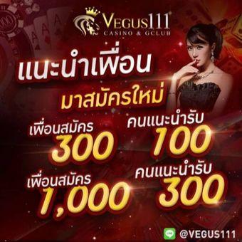 Vegus111 เว็บพนัน